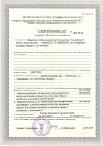 sertif-prod