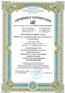 sertif-sootv
